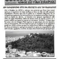 [Grécia] Atenas: Mobilização contra a mercantilização da colina de Filopapo