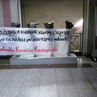 [Grécia] Informação sobre a manifestação de 18 de fevereiro contra as medidas de vigilância e controle estritos nos meios de transportes de massas
