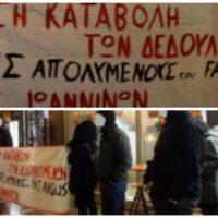 [Grécia] Ioannina: Concentração fora da Hamburgueria por não pagamento de salários