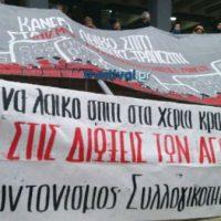 [Grécia] Leilões eletrônicos: A nova medida da Troika para vencer a resistência do movimento contra os leilões