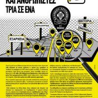 [Grécia] Racistas, policiais e humanistas: Três em um