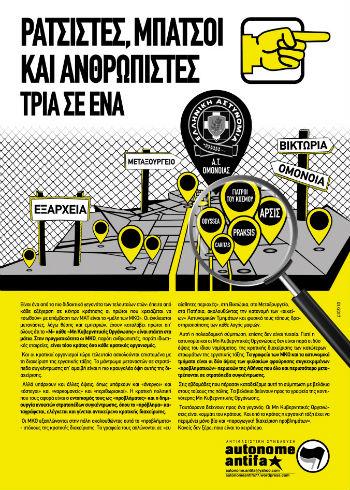 grecia-racistas-policiais-e-humanistas-tres-em-u-1