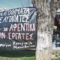 [Grécia] Comunicado do sindicato de base sobre a morte do trabalhador na rede de cafés Mikel