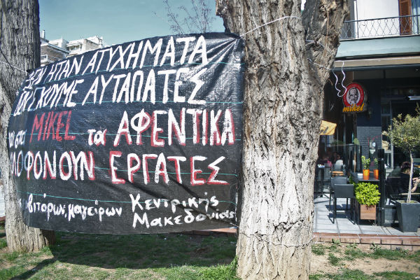 grecia-comunicado-do-sindicato-de-base-sobre-a-m-1