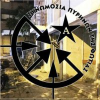 [Grécia] Conspiração das Células de Fogo - Projeto Nêmesis - Ato 2 (Ataque com carta-bomba contra o Ministro das Finanças alemão)
