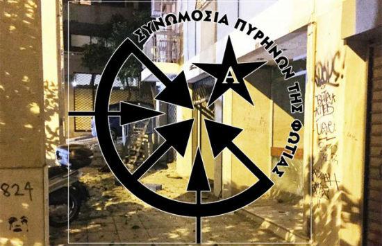 grecia-conspiracao-das-celulas-de-fogo-projeto-n-1