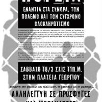 [Grécia] Patras, 18 de março de 2017: Marcha contra as fronteiras, a guerra e o totalitarismo moderno