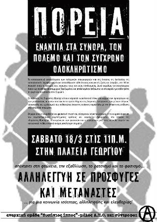 grecia-patras-18-de-marco-de-2017-marcha-contra-1