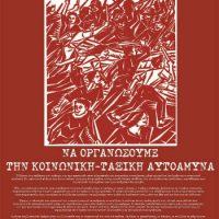 [Grécia] Patras: Chamada anarquista para cancelar os leilões de casas hipotecadas pelos bancos