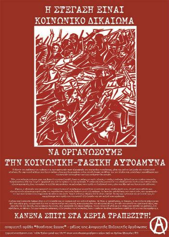 grecia-patras-chamada-anarquista-para-cancelar-o-1