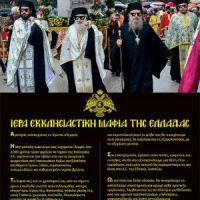 A máfia sagrada da Grécia