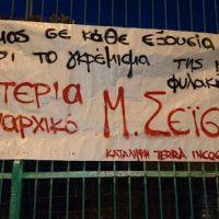 [Grécia] Atenas: Anarquista Marios Seisidis é condenado a 36 anos de prisão