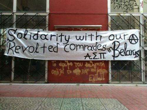 grecia-atenas-faixa-em-solidariedade-com-os-anar-1