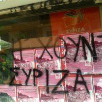 [Grécia] Ocupação e evacuação da sede do Syriza. Intervenção em mercado