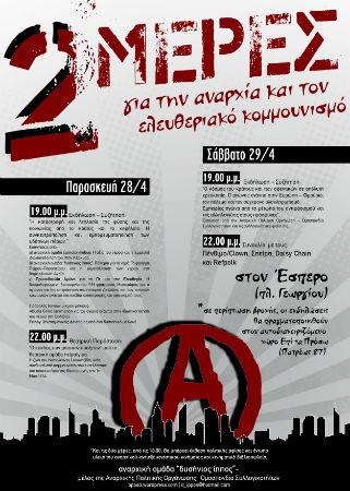grecia-patras-28-e-29-de-abril-de-2017-dois-dias-1