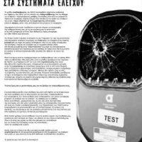 [Grécia] Sabotagem às máquinas validadoras de bilhetes
