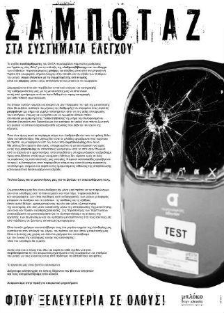 grecia-sabotagem-as-maquinas-validadoras-de-bilh-1