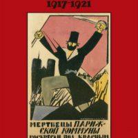 """[Espanha] Lançamento: """"Anarquismo e Revolução na Rússia. 1917-1921"""", de Carlos Taibo"""