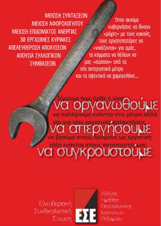 grecia-17-de-maio-de-2017-greve-contra-o-quarto-1