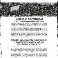 [Grécia] Contra a barbárie estatal e capitalista, organização e luta pela revolução social, a anarquia e o comunismo libertário