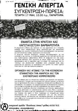 grecia-contra-a-barbarie-estatal-e-capitalista-o-1