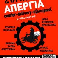 """[Grécia] Mobilizações em protesto contra os """"acidentes de trabalho"""" mortais de entregadores"""