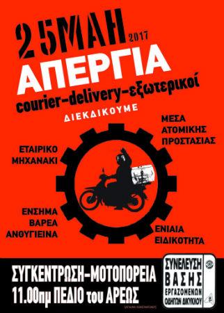 grecia-mobilizacoes-em-protesto-contra-os-aciden-1