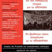 [Grécia] Se não lutarmos hoje pelo impossível, amanhã enfrentaremos o impensável
