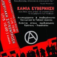 [Grécia] Tessalônica: Chamado a mobilizações contra o quarto memorando