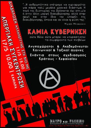 grecia-tessalonica-chamado-a-mobilizacoes-contra-1