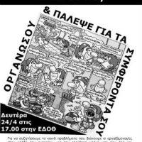 [Grécia] Trabalhas no setor do comércio? Organiza-te e luta pelos teus interesses
