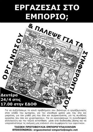grecia-trabalhas-no-setor-do-comercio-organiza-t-1