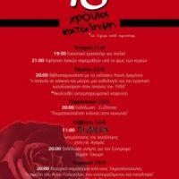 [Grécia] 13 anos da okupa Rosa Nera. Programa de aniversário. 21-25 de junho.