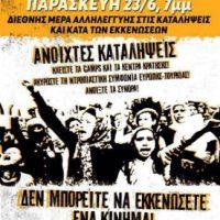 [Grécia] Chamado para encontro e ação internacional no dia 23 de junho: Tirem as mãos dos squats!