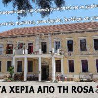 [Grécia] Chania, Creta, 13 de junho: Manifestação em solidariedade com a okupa Rosa Nera