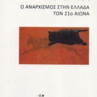 [Grécia] Lançamento: O anarquismo na Grécia do Século XXI