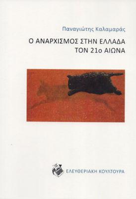grecia-lancamento-o-anarquismo-na-grecia-do-secu-1