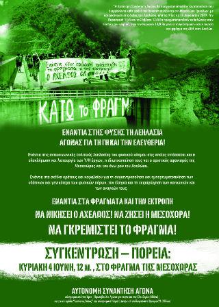 grecia-mesojora-trikala-4-de-junho-de-2017-manif-1