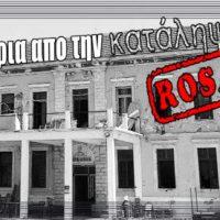 [Grécia] Solidariedade com a okupa Rosa Nera