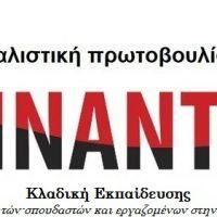 """[Grécia] Tolerância zero às práticas de extrema violência. Expulsar os """"machados"""" para fora do movimento"""