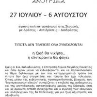 [Grécia] Calcídica, 27 de julho – 6 de agosto: Dez dias de luta contra as minas de ouro