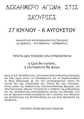 grecia-calcidica-27-de-julho-6-de-agosto-dez-dia-1