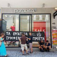 [Grécia] Informação sobre as mobilizações recentes em Tessalônica contra a abolição do domingo como dia festivo