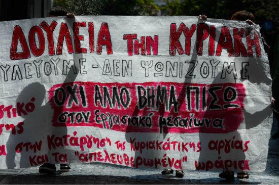 grecia-por-que-nao-trabalhamos-aos-domingos-1