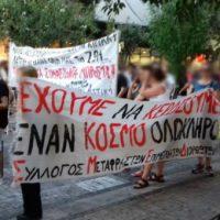 grecia-informacao-sobre-as-mobilizacoes-recentes-4.jpg
