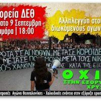 [Grécia] Chamado à manifestação anti-mineração na Feira Internacional de Tessalônica