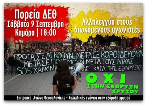 grecia-chamado-a-manifestacao-anti-mineracao-na-1