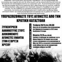 [Grécia] Chamado anarquista para concentrações em solidariedade com os acusados pela luta anti-mineração em Calcídica