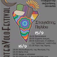 [Grécia] Stagiates, Pelion, 15-16 de setembro de 2017: Festival contra a mercantilização da água