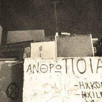 """[Grécia] No cartaz de fora diz """"Humanismo"""""""